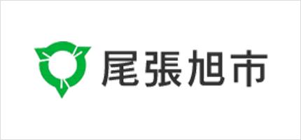 尾張旭市ホームページ